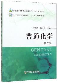 普通化学(第2版)