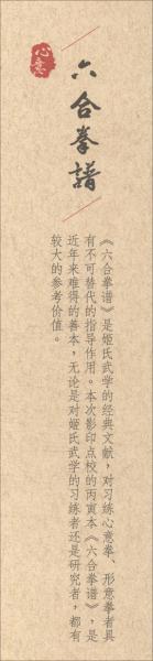 六合拳谱/心意系列/民间武学藏本