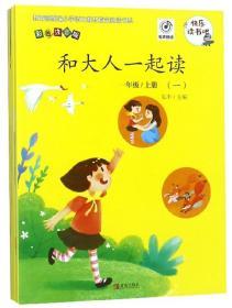 一年级/上册-和大人一起读-快乐读书吧-(全4册)-彩色注音版