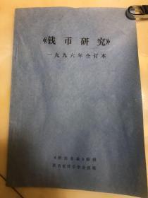 钱币研究 1996年合订本