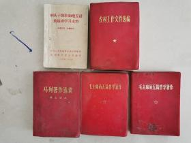 166 五本红色读本