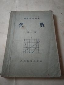 高级中学课本《代数》 第一册