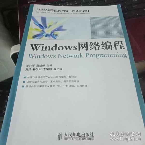 Windows网络编程