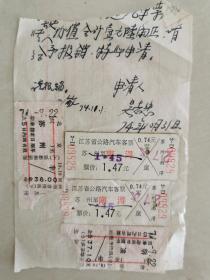 文革至后期的 车票,餐票,电话票   见图