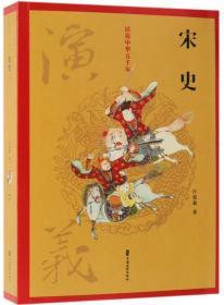 话说中华五千年7:宋史演义