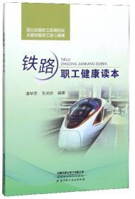 铁路职工健康读本