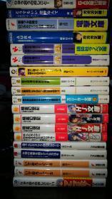 日文原版小说19本合售