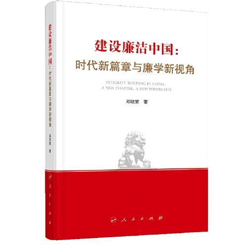 建设廉洁中国 :时代新篇章与廉学新视角