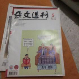 杂文选刊 2014.5上半月刊