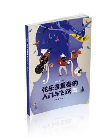 """弦乐四重奏的入门与飞跃:一起""""玩转""""小提琴.外国名曲"""