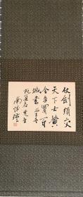 南怀瑾       纯手绘      书法(卖家包邮)              工艺品