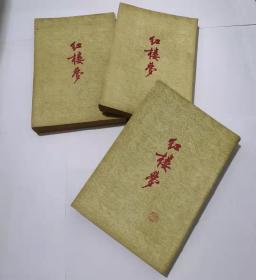 红楼梦1953年作家出版社1955年10印☆收藏级上品☆
