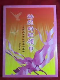 中国儿童专题邮票珍藏册《灿烂的红领巾》内含我国各个时期发行儿童邮票60余枚全部真品.限量3千册.第0061号永久收藏,中国妇女报社发行