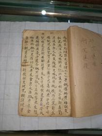 手抄本 内容自睇(40面)