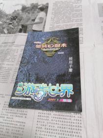 幽城幻剑录·天地劫序传 完整版 使用手册