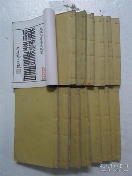 光绪乙未年32开白纸线装本 《汉魏丛书 九十六种》1-14 一至十四册全