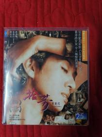 拾芳    蓝光DVD