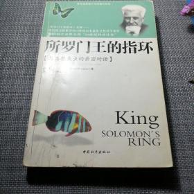 所罗门王的指环:与鸟兽虫鱼的亲密对话
