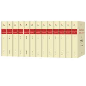 环宇文献系列:《马克思恩格斯全集》历史考证版*一版(MEGA1)(精装全十三册)
