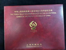中华人民共和国第八届运动会火炬传递纪念册(原函一册全)