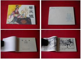《蔡文姬》,64开胡若佛绘画,河北出版,45号,连环画