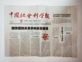 中国社会科学报,2019年11月25日