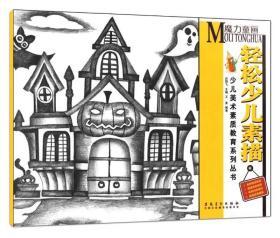 魔力童画:轻松少儿素描/少儿美术素质教育系列丛书