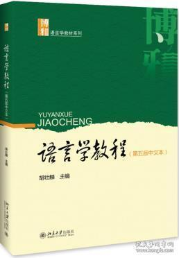语言学教程(第五版中文本)