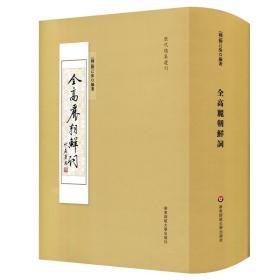 全高丽朝鲜词/历代总集选刊