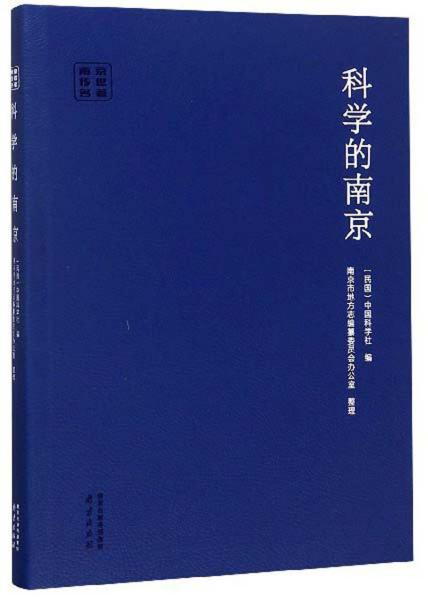 科学的南京/南京传世名著