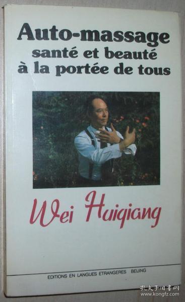 ◆法语原版书 Auto-massage. Santé et beauté à la portée de tous  [Broche] 魏慧强