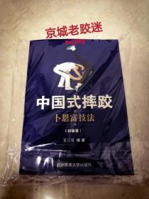 【稀缺经典】中国式摔跤:卜恩富技法(不仅有书,还带完整教学视频,全网仅本店铺有视频)