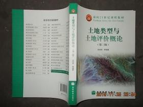 土地类型与土地评价概论(第三版)