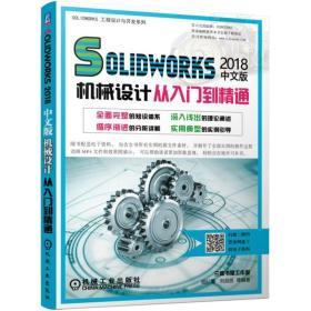 SOLIDWORKS2018中文版机械设计从入门到精通9787111624752机械工业胡仁喜