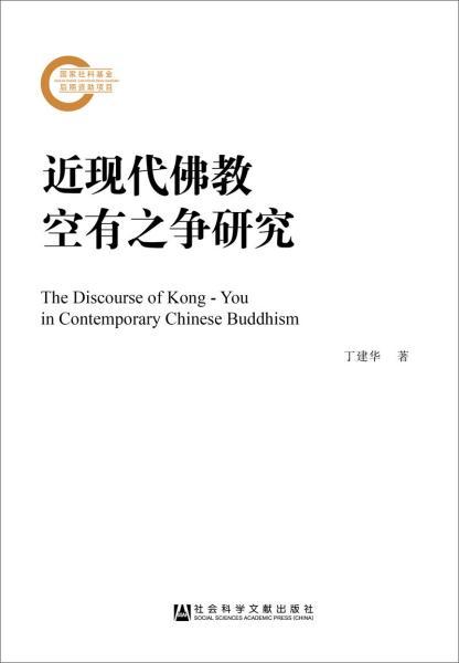 近现代佛教空有之争研究