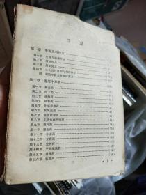 实用中医儿科手册