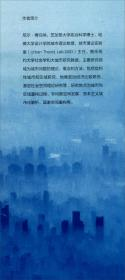 城市地域星球(批判城市理论)