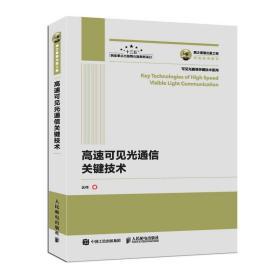 高速可见光通信关键技术 迟楠 人民邮电出版社 9787115508089