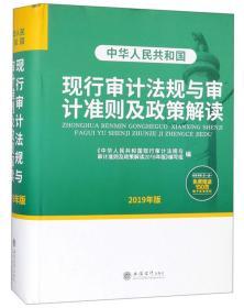 中华人民共和国现行审计法规与审计准则及政策解读9787542960788