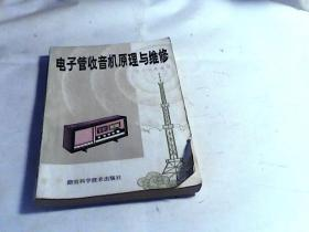 电子管收音机原理与维修