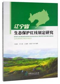 现货-辽宁省生态保护红线划定研究