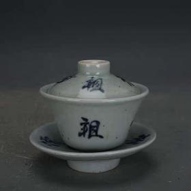 青花禅堂老祖马蹄杯