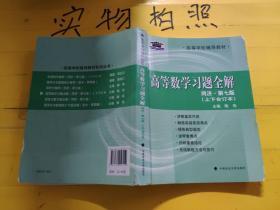 北大燕园:高等数学习题全解(同济·第七版 上下合订本)
