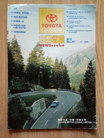创刊号    丰田尊讯  TOYOTA  NEWService   1996.4