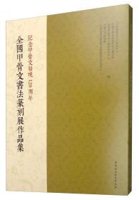 全国甲骨文书法篆刻展作品集