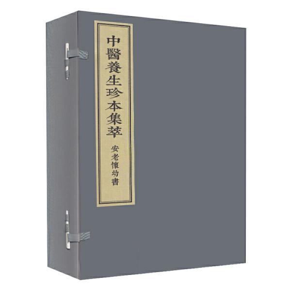 中医养生珍本集萃-安老怀幼书 一函四册
