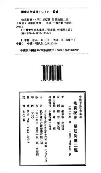 修真秘要易筋洗髓二经(共2册)(精)