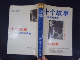 十个故事:琼瑶自选集