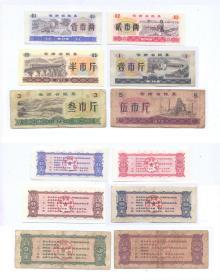 云南省粮票73年6全(6)