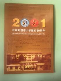 北京外国语大学建校60周年纪念邮票